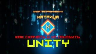 """Как скачать и установить Unity - Урок 0 от Школы Программирования """"МАТРИЦА"""""""