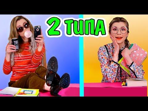ОТЛИЧНИК ❌ ДВОЕЧНИК / 2 ТИПА УЧЕНИКОВ в ШКОЛЕ / 2 ТИПА ЛЮДЕЙ
