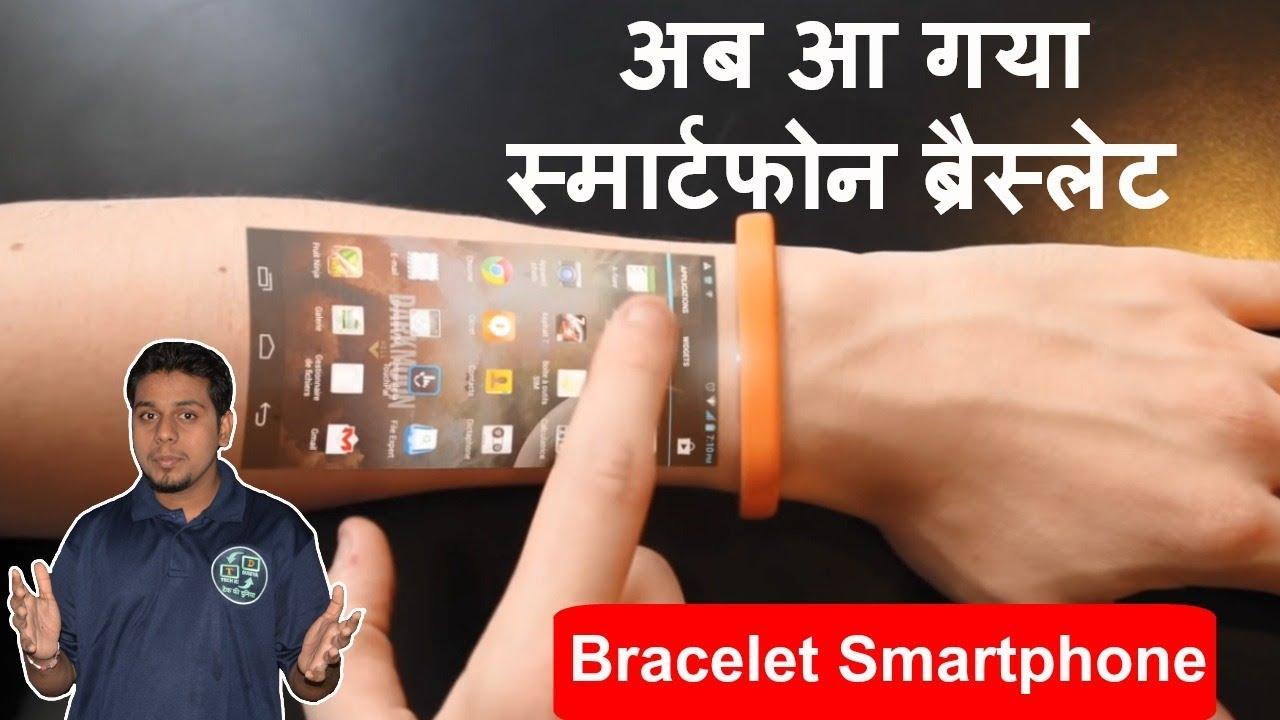 upcoming technology -  Cicret Bracelet  |  अब आ गया  स्मार्टफोन ब्रैस्लेट  Explained Hindi 2019