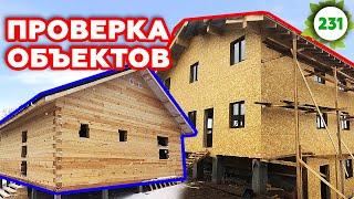 Как проверяют стройку прорабы?   Проверка строительства дома из бруса и гостиницы