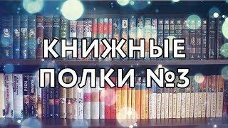 Книжные полки №3 (разные серии)