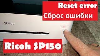 Ricoh SP150 Горит красным. Сброс ошибки