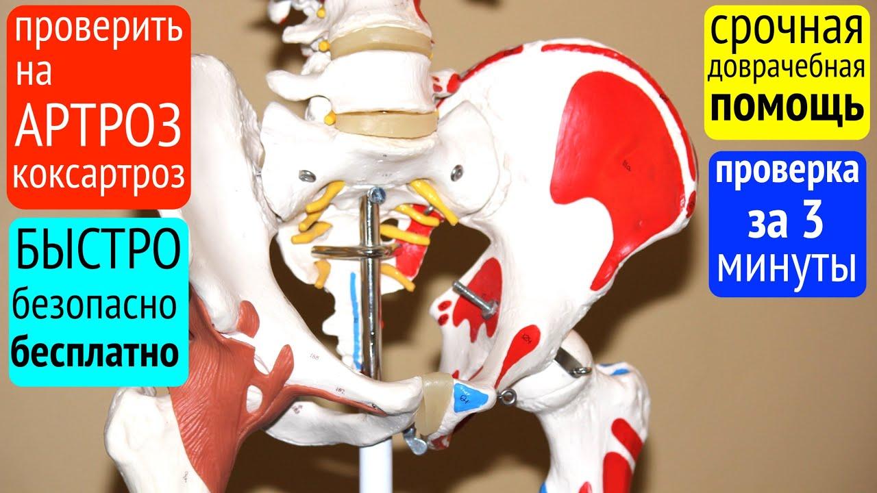 Кастоправ тазо бедренный сустав видио дисплазия тазобедренных суставов у детей лфк, массаж