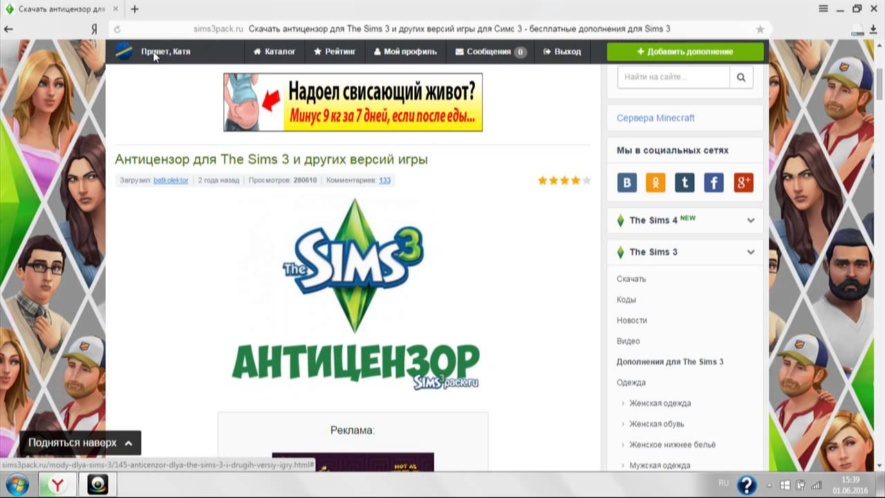 Скачать мод на sims 3 антицензор