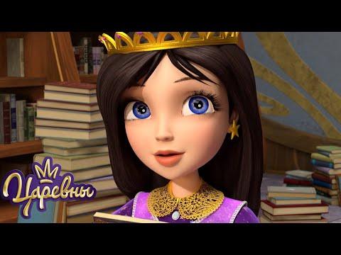 Царевны 👑 Большой сборник про Соню | Сборник мультфильмов для детей