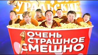 Уральские пельмени   Очень страшное смешно (2012)