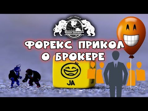 Блин я ржал, Форекс Прикол - о Брокере))))