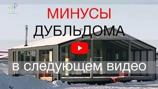 Реальная стоимость ДУБЛЬДОМА 400 тысяч рублей. Цена дубль дома. Строим Дубль Дом своими руками