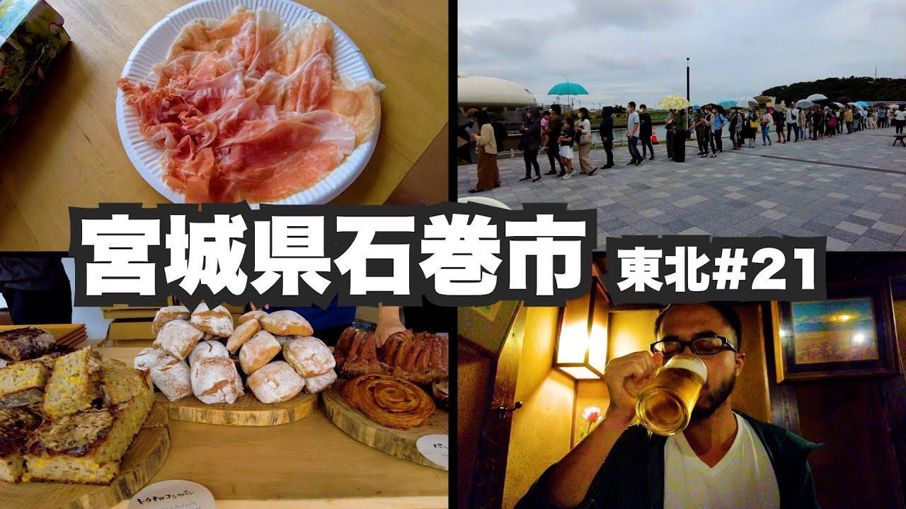 石巻市32歳ひとり旅。日本一のパンと生ハムがやって来た日【東北#21】2021年7月3日〜5日