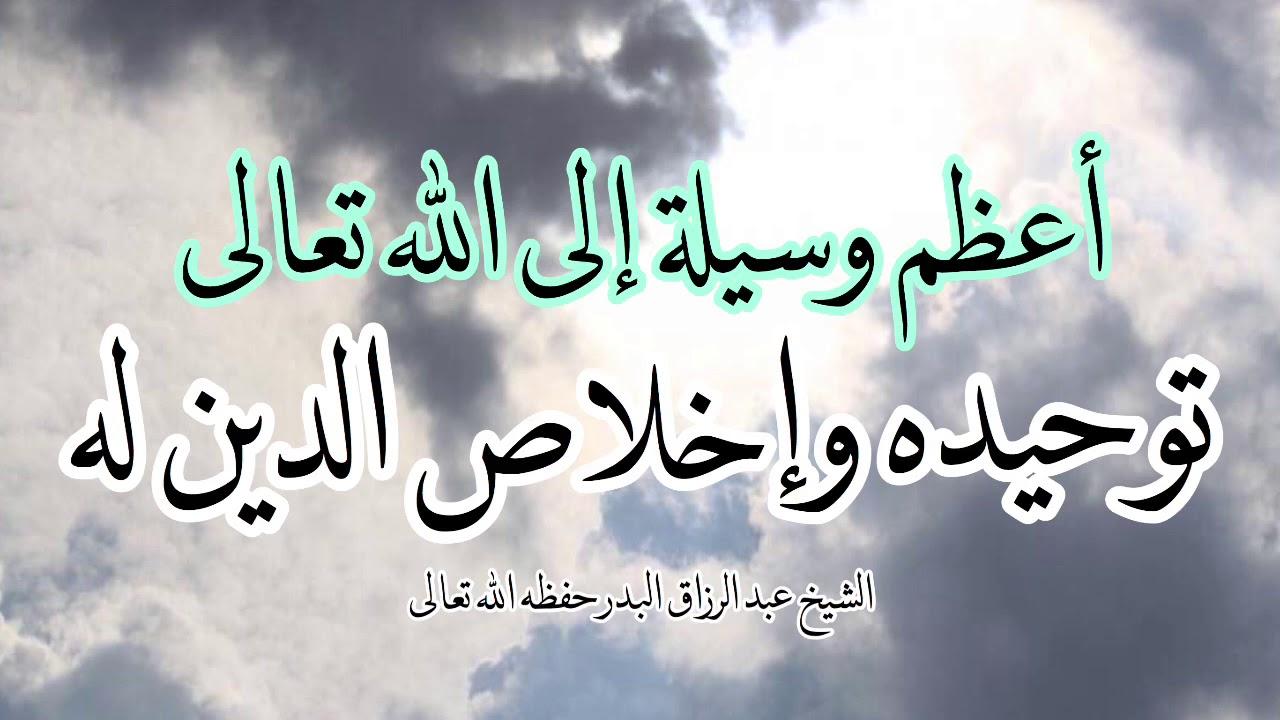 فليُعلم أن أعظم وسيلة إلى الله تعالى توحيـده وإخلاص الدين له / الشيخ عبدالرزاق البدر حفظه الله