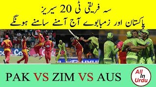 vuclip Pakistan vs zimbabwe T20 match of tri series