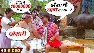 kHESARI LAL YADAV KA - 10000000 ...1 करोड़ का भैंसा - #KHESARILALYADAV | खेसारी लाल यादव