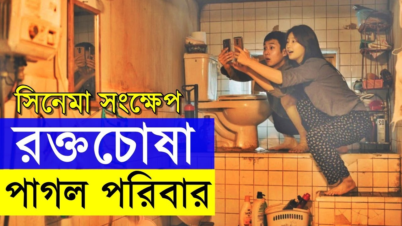 Download Parasite 2019 Movie explanation In Bangla Movie review In Bangla   Random Video Channel