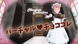 [LIVE] Live【#バーチャルチョココレ】バレンタインのチョコパーティ!