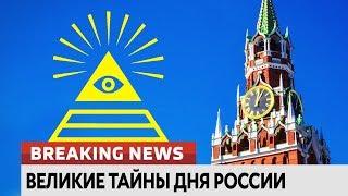 Великие тайны дня России. Ломаные новости от 09.06.18