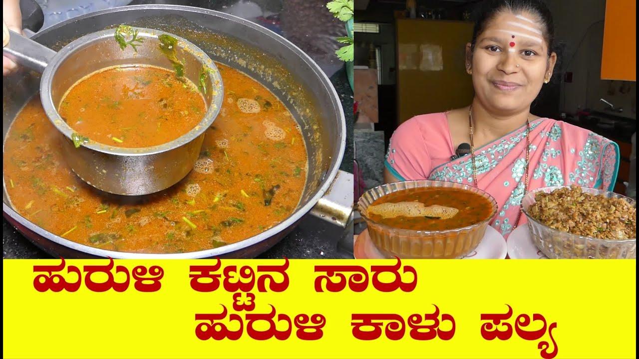 Saaru Recipe|Hurali Saaru Recipe Kannada|ಹುರುಳಿಕಟ್ಟಿನ ಸಾರು|Hurali Kalu Palya|Uttara Karnataka Recipe