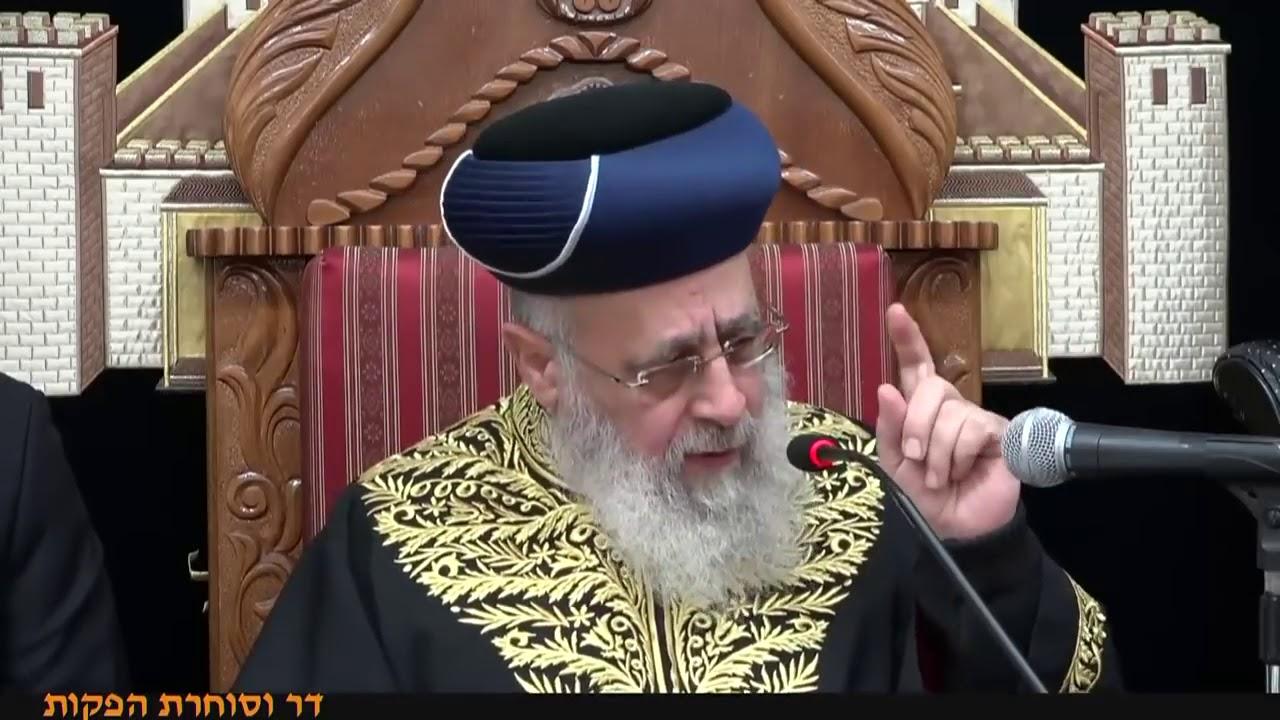 """✡✡✡ הרב יצחק יוסף שליט""""א - מוצאי שבת פרשת כי תשא - תשע""""ט - 2019 ✡✡✡"""