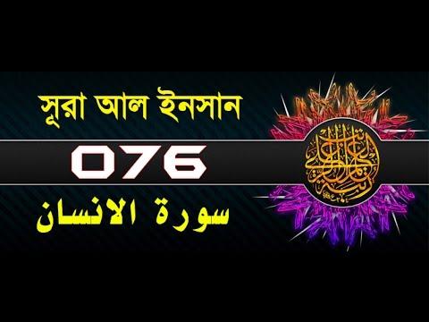 Surah Al-Insan / Dahr with bangla translation - recited by mishari al afasy