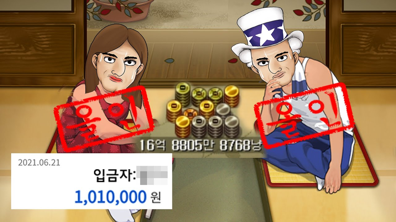 부부끼리 섯다는 하지마세요... 100만원 용돈 내기빵
