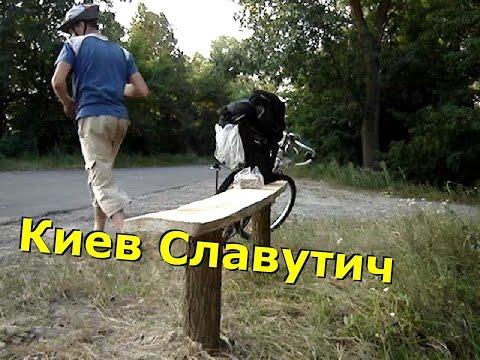 знакомство славутич киев обл интим секс с девушками молодые 40 лет