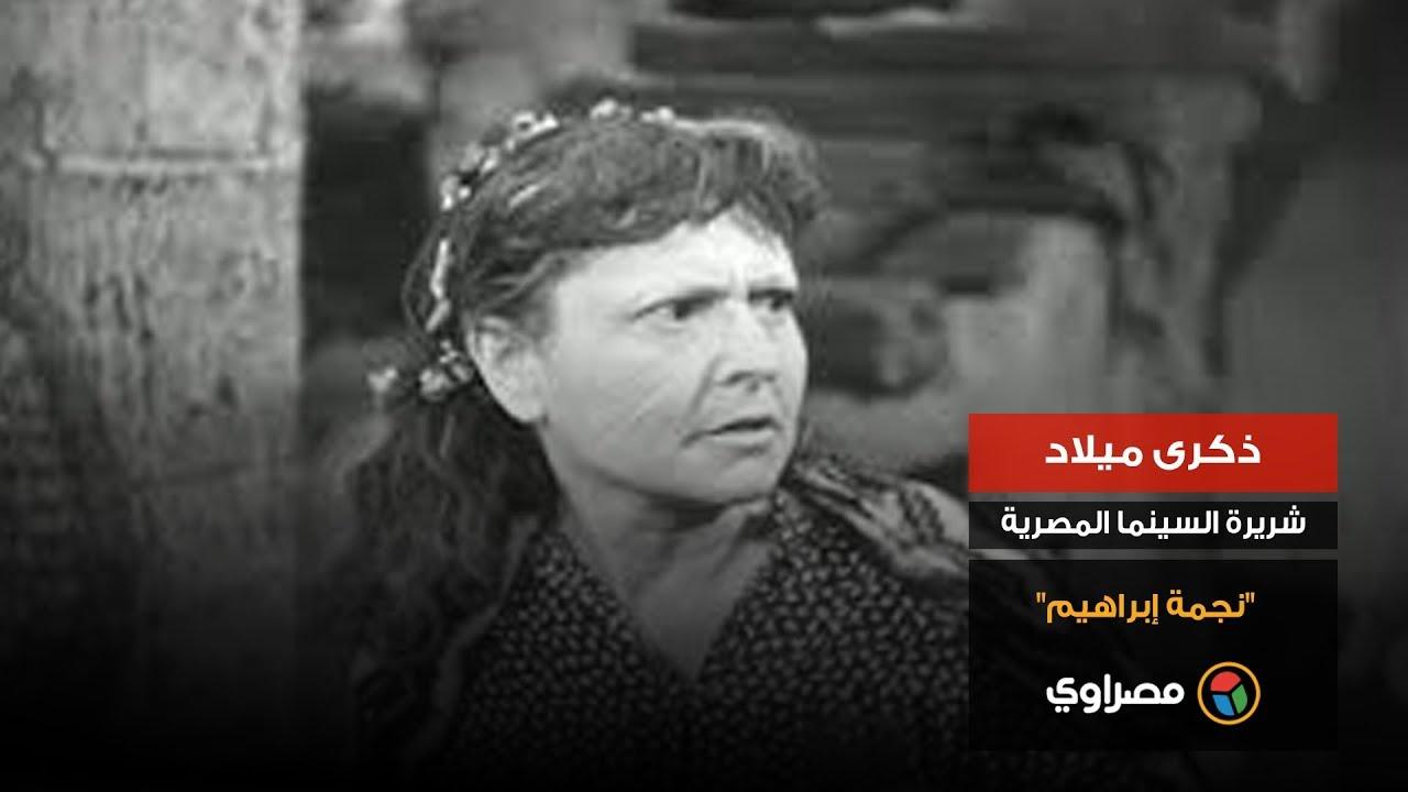ذكرى ميلاد شريرة السينما المصرية نجمة إبراهيم Youtube