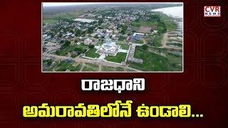 రాజధాని అమరావతిలోనే ఉండాలి | AP Govt Closes Amaravati Capital City Startup Area project | CVR News