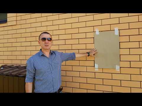 Альфадомстрой: Обработка стен гидрофобизатором