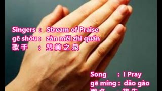 I Pray  Dao Gao  祷告 - by Stream of Praise -  with English translation
