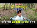 Jeep Safari Kaziranga | The Danger Roads | The Beauty thumbnail