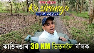Jeep Safari Kaziranga | The Danger Roads | The Beauty