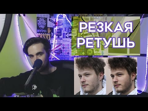 РЕЗКАЯ РЕТУШ ФОТОШОП [ASMR]
