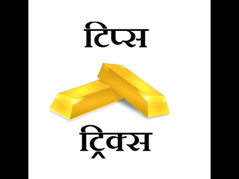 How to make money through online with gold in Hindi,online trading
