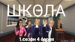 """Сериал в авакин лайф ,,Школа"""". 4 серия. ,,Приготовления к важному событию""""."""