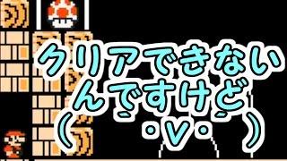 【マリオメーカー】ヒカルさんのコース&注目のコース4つクリア率1% thumbnail