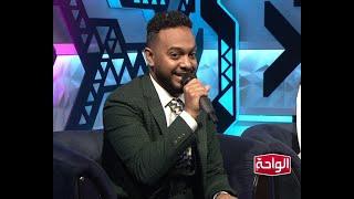 احلي منك | عبدالله الطيب اغاني و اغاني 2020