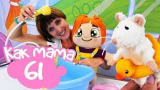 Маша Капуки и Беби Бон Эмили купают мышонка в ванне для кукол. Как мама