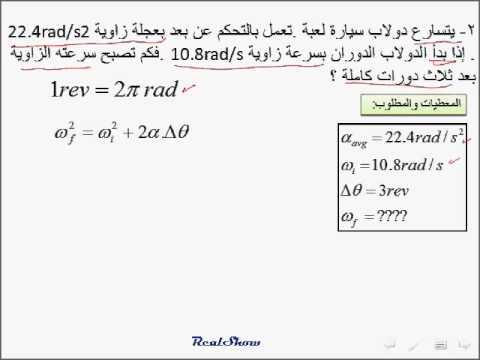 حل أسئلة كتاب فيزياء 102