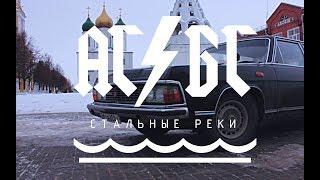 АГ/БГ Чайка в Коломне!