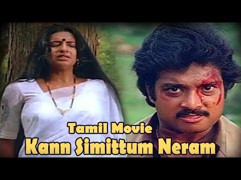 Kann Simittum Neram || Full Tamil Movie || Karthik, Ambika, R  Sarathkumar,  Senthil || HD