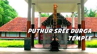 Puthur Durga Devi Temple, Kozhikode | Kerala Temples