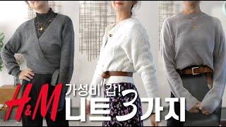 에이치앤엠 H&M 가성비 니트 3가지 추천ㅣ34…