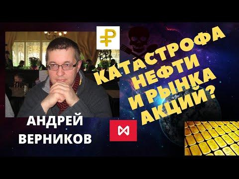Андрей Верников - Катастрофа нефти и рынка акций?
