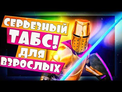 ТАБС ДЛЯ ВЗРОСЛЫХ! ВСЕ СЕРЬЕЗНО! Ultimate Epic Battle Simulator, Симулятор битвы, UEBS