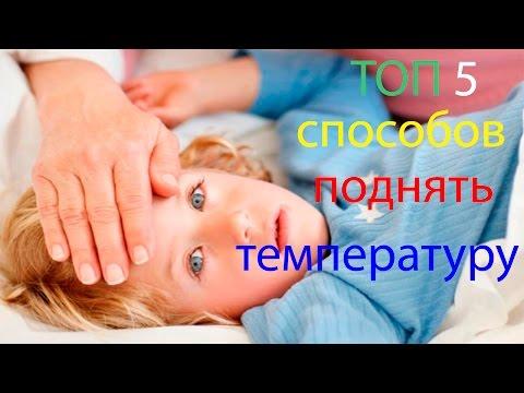 Как сделать так чтобы поднялась температура в домашних условиях