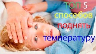ТОП 5 способов как поднять температуру тела