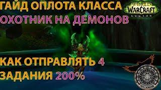 ОПЛОТ КЛАССА - ОХОТНИК НА ДЕМОНОВ, как сделать 2-4 Задания 200% Одновременно! ГАЙД 7.2.5
