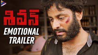 Shivan Movie Emotional Trailer | Sai Teja | Taruni Singh | Shivan 2020 Latest Telugu Movie