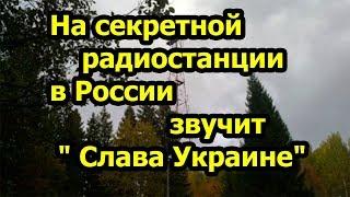 В России взломали секретную военную радиостанцию
