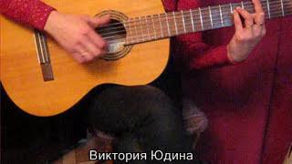 """""""Мечта"""" - Песни Виктории Юдиной"""
