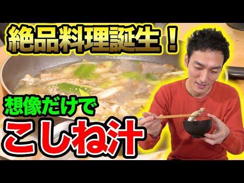 【料理】想像だけで群馬県の郷土料理「こしね汁」を作ってみたら絶品だった!